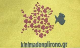 i pesci piccoli insieme sono pericolosi, anche, per il pesce grande...